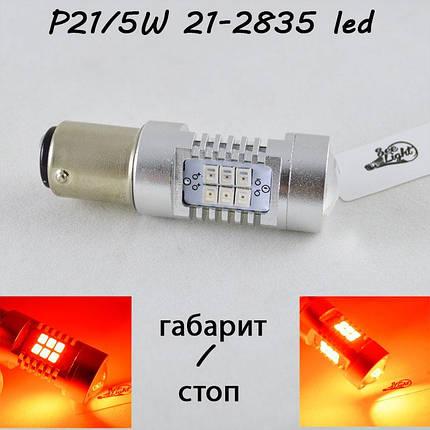 Светодиодная авто лампа серии SLP 21-2835 LED с цоколем 1157(P21/5W)(BAY15D) 9-30V Красный, фото 2
