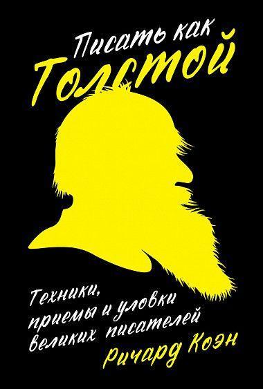 Писать как Толстой. Техники, приемы и уловки великих писателей.  Коэн Ричард.