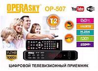 Тюнер Т2 Operasky OP-507 USB, Wi-Fi