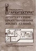 Архитектурное проектирование жилых зданий. Учебное  пособие