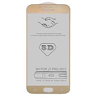 Защитное стекло 5D Full Glue для Samsung Galaxy J7 (2017) SM-J730F Gold (Screen Protector 0,3 мм)