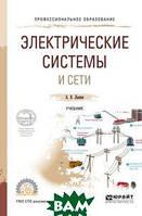 Лыкин А.В. Электрические системы и сети. Учебник для СПО