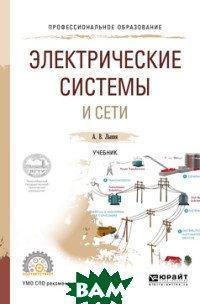 А. В. Лыкин, электрические системы и сети. Учебник для спо.