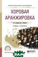 Самарин В.А. Хоровая аранжировка. Учебник и практикум для СПО
