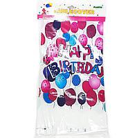 Скатертина З днем народження-2
