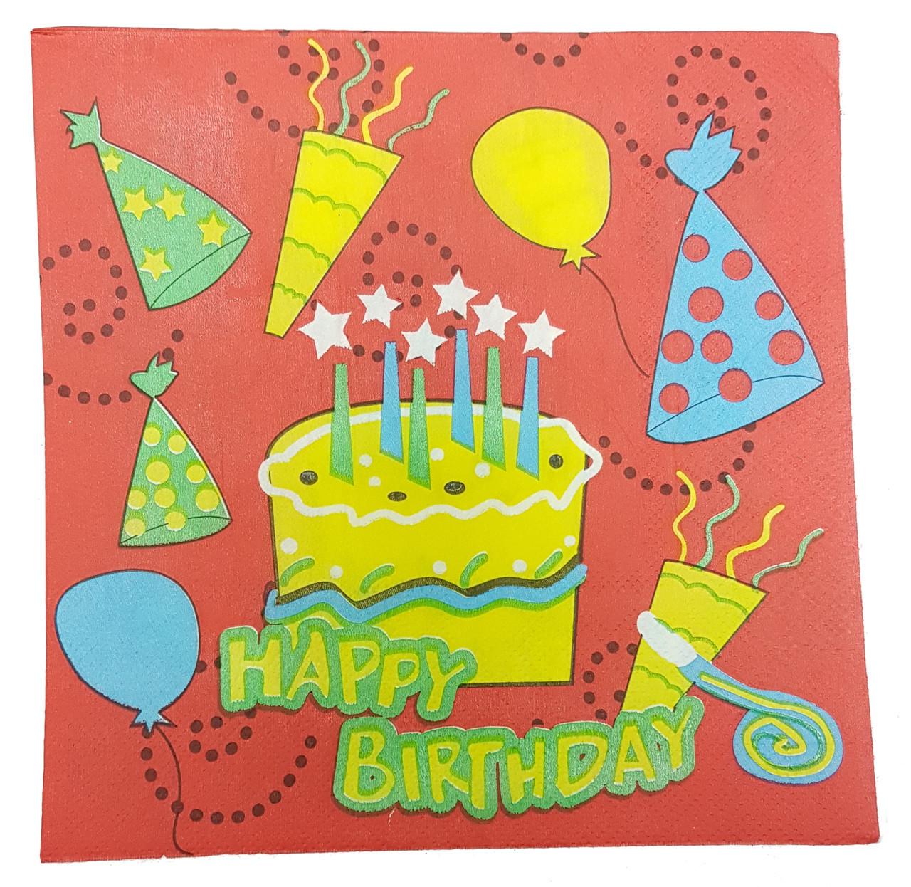 Салфетки бумажные 20шт. Happy Birthday 2