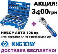 Набор инструментов 108 ед. King Tony SC7510MR + Мини-трещотка 1/4 со вставкой для бит 276AG