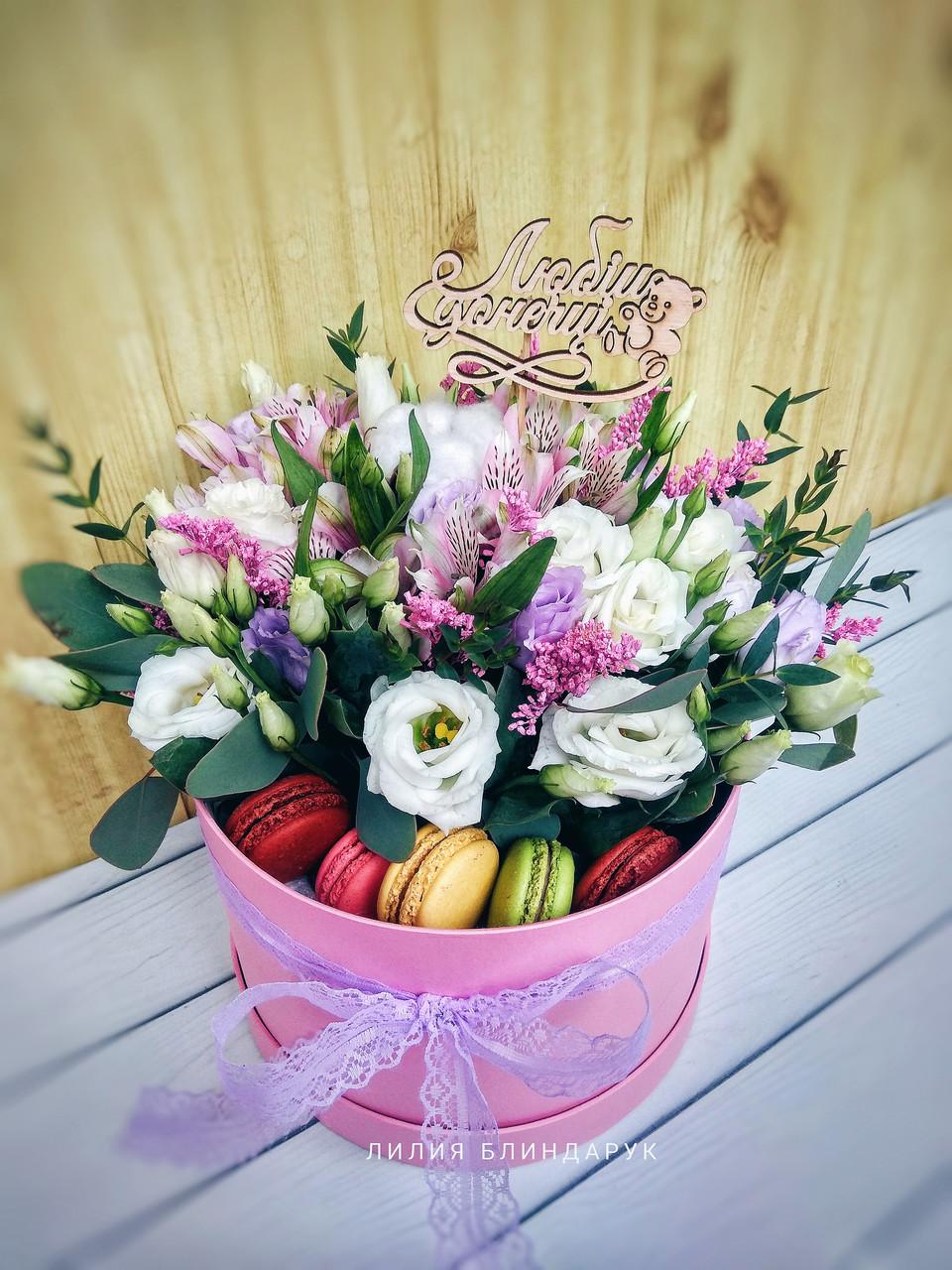 """Коробка с цветами и макарунами """"С любовью"""""""