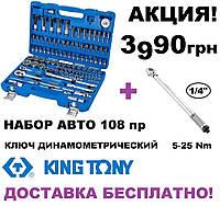 """Акция! Набор инструментов 108 ед. King Tony SC7510MR + Ключ динамометрический 1/4"""" 5-25 Nm"""