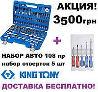 Набор инструментов 108 ед. King Tony SC7510MR + Набор отверток 5шт 30115MR
