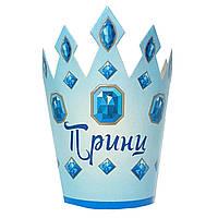 Корона принц