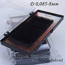 Вії I-Beauty на стрічці D-0,085 8мм