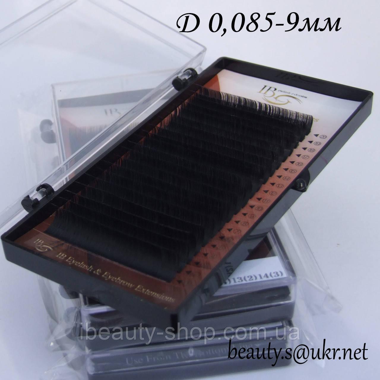 Вії I-Beauty на стрічці D-0,085 9мм