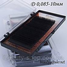 Вії I-Beauty на стрічці D-0,085 10мм