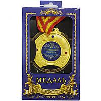Медалі подарункові з народженням синочка