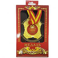 Медалі подарункові дорогим сватам