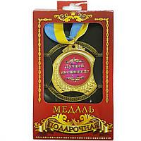 Медалі подарункові найкращої іменинниці