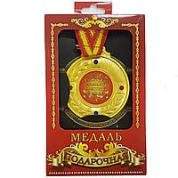 Медалі подарункові улюбленої хресною