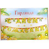 """Гирлянда """"С днем рождения"""" 2.8 метра №1"""