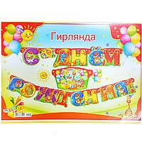 """Гірлянда """"З днем народження"""" 2.8 метра №5"""