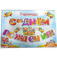 """Гирлянда """"С днем рождения"""" 2.8 метра №8"""