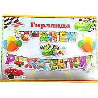 """Гірлянда """"З днем народження"""" 2.8 метра №11"""