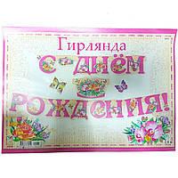"""Гірлянда """"З днем народження"""" 2.8 метра №12"""