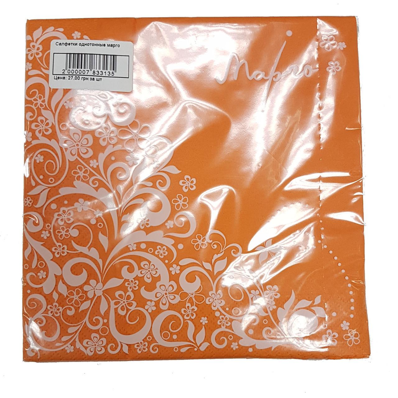 Салфетки бумажные 20шт. оранжевые