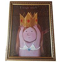 Картина со стеклом: Я сегодня королева!!! Вышитая бисером