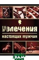 Черепенчук В., Ломакина Ирина Викторовна Увлечения настоящих мужчин