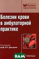 Под редакцией проф. И.Л.  Давыдкина.  Болезни крови в амбулаторной практике