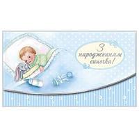 Конверт для денег новорожденным №1