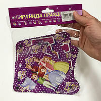 Гирлянда-буквы Принцесса София