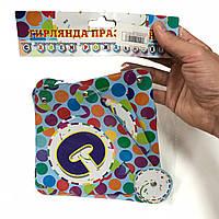 Гирлянда-буквы С днем рождения