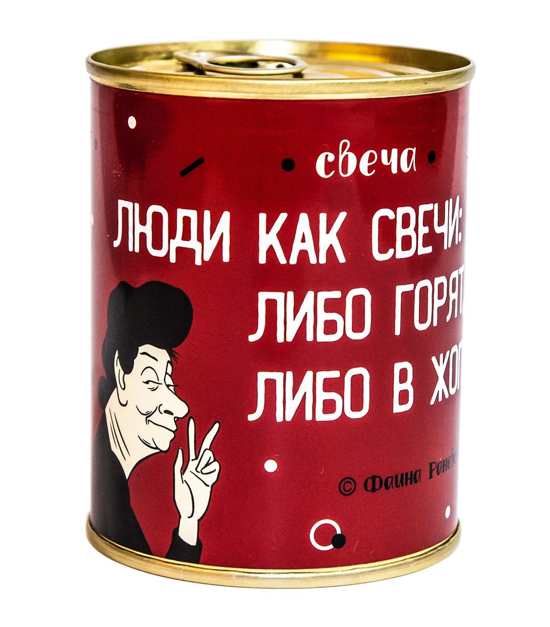 """Консерва-свеча """"Люди как свечи"""""""