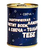 "Консерва-свеча ""Электрическая лампочка"""