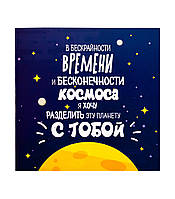 """Листівка - шоколадка """"У безкрайності часу і нескінченності космосу я хочу розділити цю планету з тобою"""""""