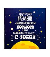 """Открытка- шоколадка """"В бескрайности времени и бесконечности космоса я хочу разделить эту планету с тобой"""""""