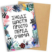 Открытка с конвертом Щастя перед очима
