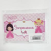 Запрошення дитячі Little Princess 20шт