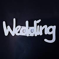 """Топпер дерево на палочке """"Wedding"""""""