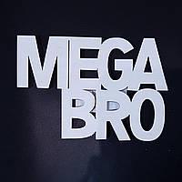 """Топпер дерево на паличці """"Mega Bro"""""""