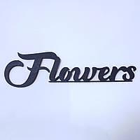 "Топпер дерево на палочке ""Flowers"""