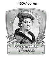 Франсуа Вийон. Портреты французских писателей и поэтов