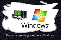 Установка Windows в Донецке