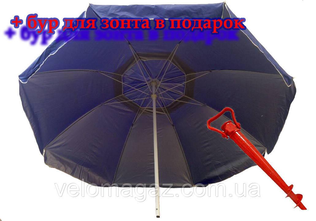 Пляжный зонт Ø2.5 м воздушный клапан, чехол + бур в ПОДАРОК!