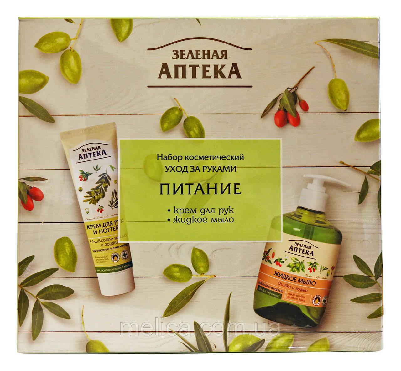 Косметический набор Зеленая Аптека Уход за руками Питание Оливка и Годжи (жидкое мыло+крем для рук)