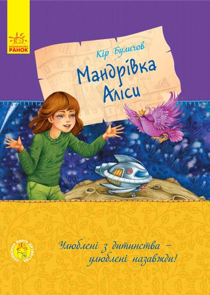 Книга Мандрівка Аліси. Улюблена книга дитинства (укр) Кір Буличов