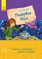 Книга Мандрівка Аліси. Улюблена книга дитинства (укр) Кір Буличов, фото 1