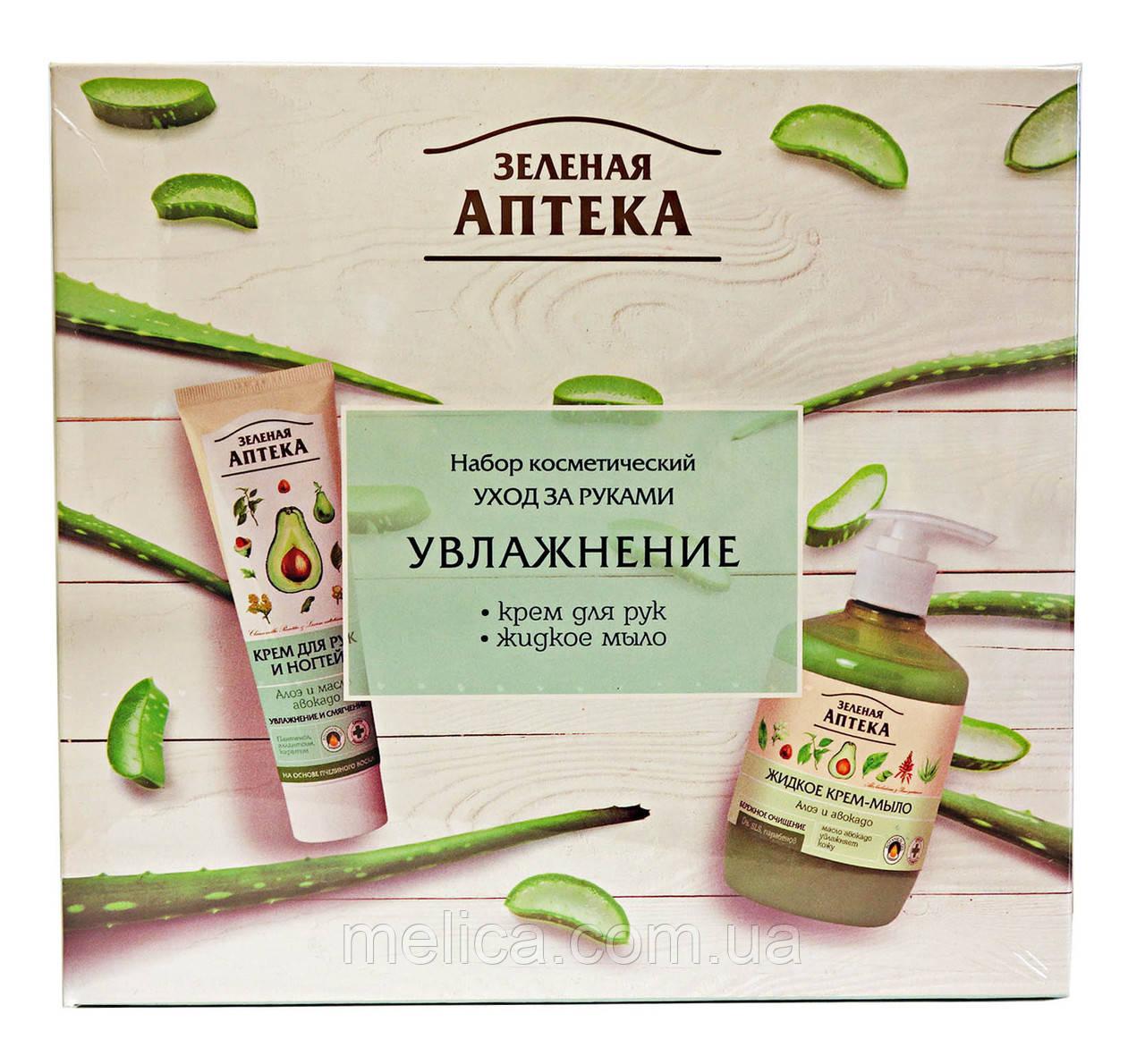 Косметический набор Зеленая Аптека Уход за руками Увлажнение Алоэ и Авокадо (жидкое мыло+крем для рук)